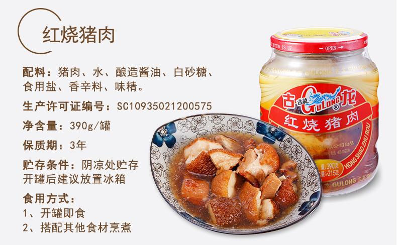 红烧猪肉390g详情_02.jpg