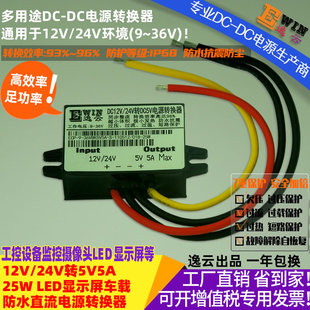 12V/24V转5V5A25W电源转换器