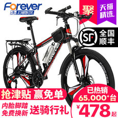 Shanghai Forever mountain bike adult men and women's lightweight bicycle shifting student double damping off-road racing