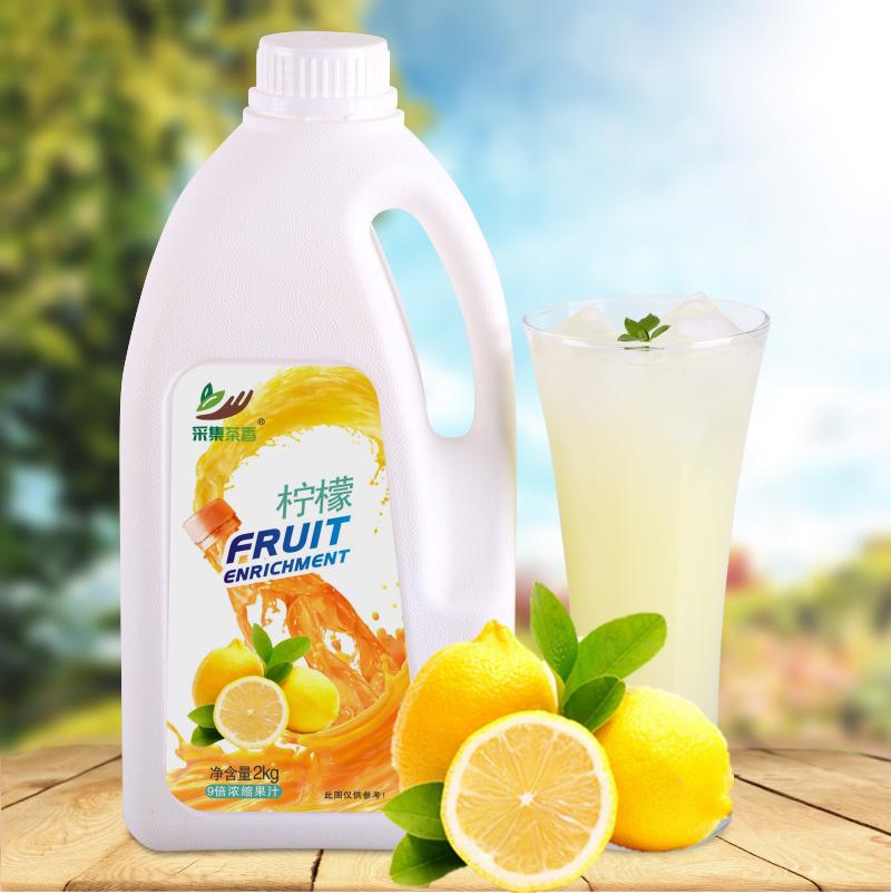 2 кг лимонный ароматизатор концентрированный сок Коммерческий водный батончик напиток магазин соковыжималка ингредиенты Буфет горячий ресторан горшок