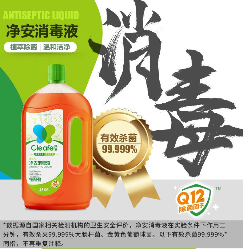 净安 抑菌消毒液 1L*2瓶 双重优惠折后¥29.9包邮