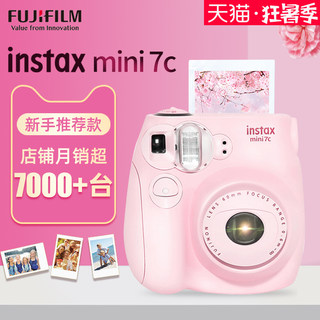 Fuji Polaroid camera mini7C package containing child models paper boys and girls fool 7s cute camera