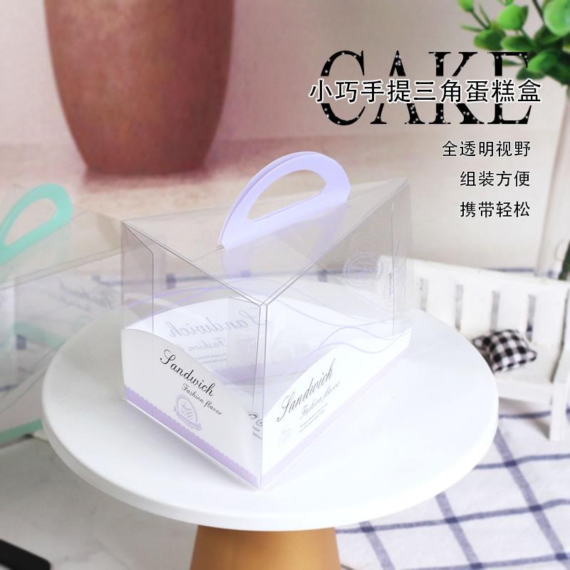 手提三角形蛋糕盒千層切塊蛋糕盒子8寸烘焙慕斯打包盒透明包裝盒