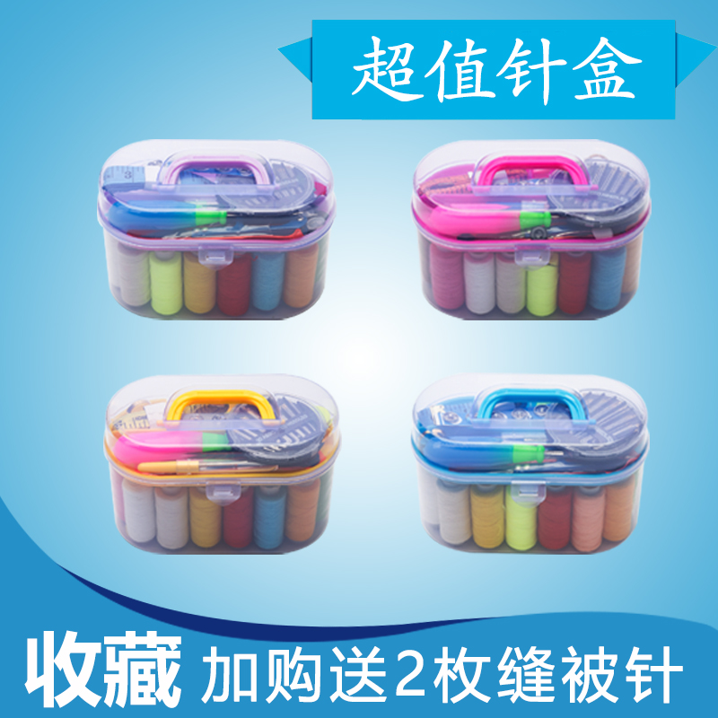 Household sewing box set sewing kit hand sewing thread sewing tools