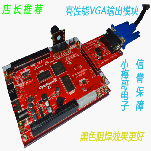 Xiao Mei Ge GM7123 VGA video module connect fpga development board