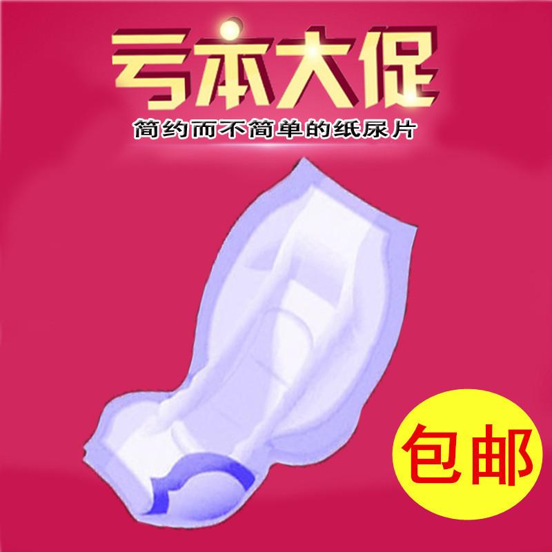 福旗纸葫芦尿不湿纸尿裤隔尿垫纸尿布尿片型蝴蝶片20片装