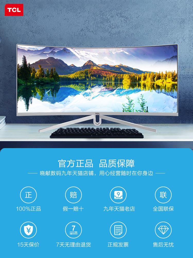 TCL T34M6CW 34英寸 VA曲面电竞显示器(3440×1440/1800R/100Hz/FreeSync)双重优惠折后¥1699包邮