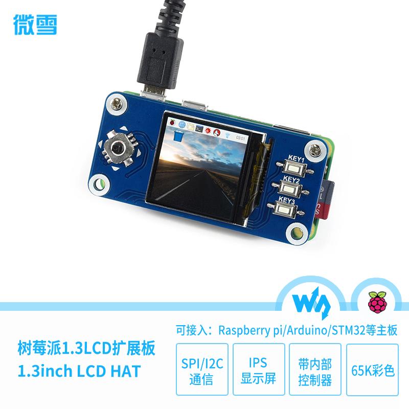 微雪 树莓派4B/3B+/Zero 1.3寸 IPS显示屏模块 扩展板 ST7789