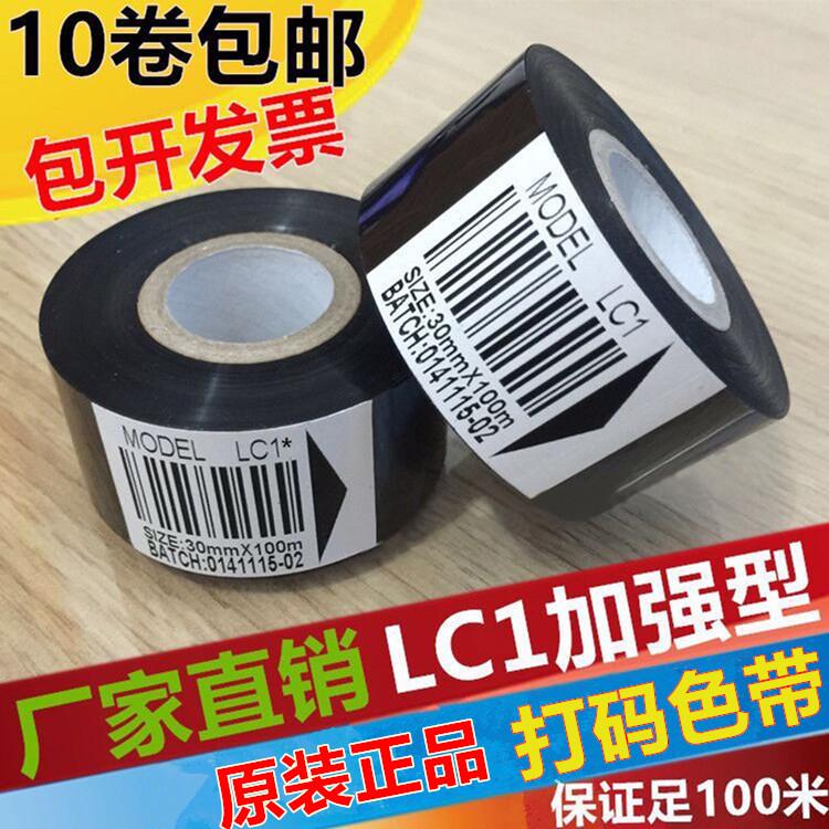 Coding machine ribbon 30mm 100m 25 35 LC1 coding ribbon packaging thermal transfer ribbon date ribbon