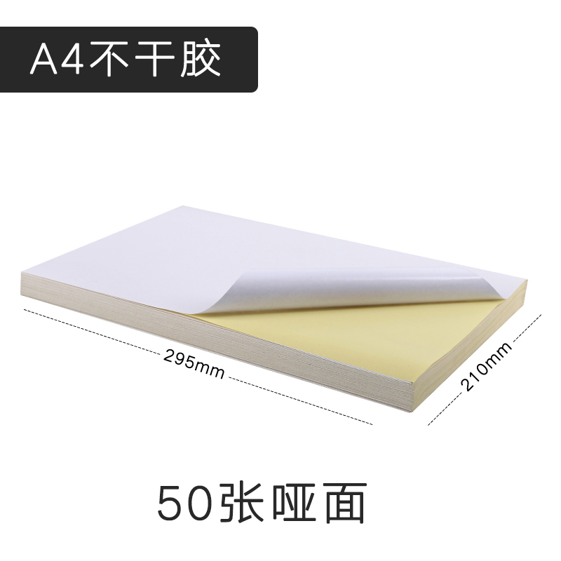 MATTE / 50 SHEETS [SURFACE IS NOT SMOOTH] [NO GIFT]