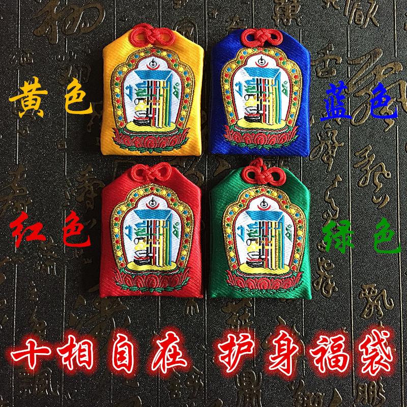 Amulet bag Blessing Bag peace symbol magic symbol paper symbol to open the  light capsule ten 1d1848752d228