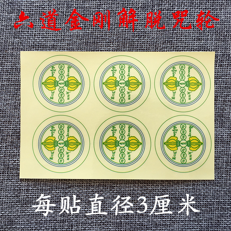 da3517fabc Six-way Vajra relief curse wheel stickers eliminate suye destroy III karma  Buddhist stickers affinity