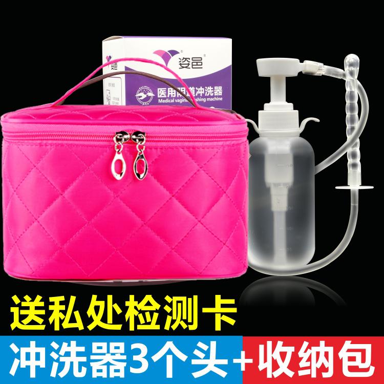 女性阴道冲洗器私处护理妇洗器内阴清洗洁阴器洗液私处护理液