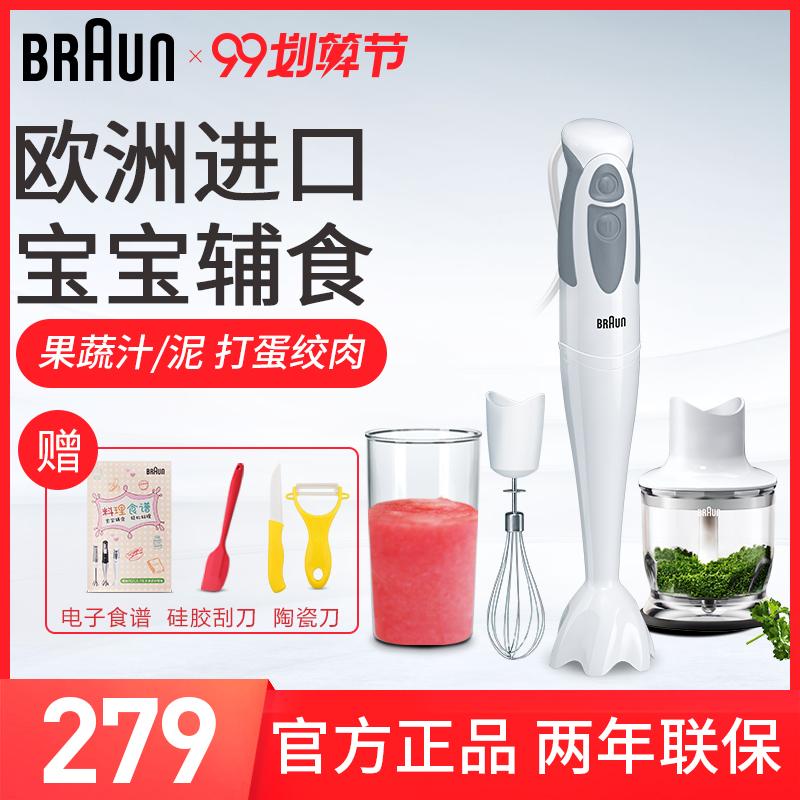Braun/博朗料理棒MQ325婴儿宝宝辅食机家用手持式搅拌MQ300升级款