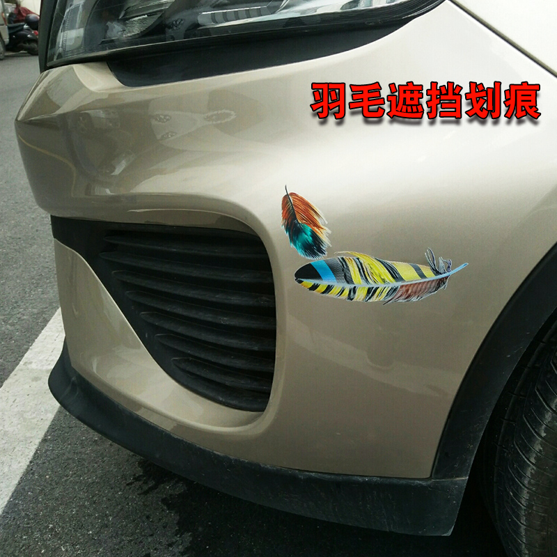 Feather Car Stickers Car DIY Personalized Scratches Decorative Car Stickers