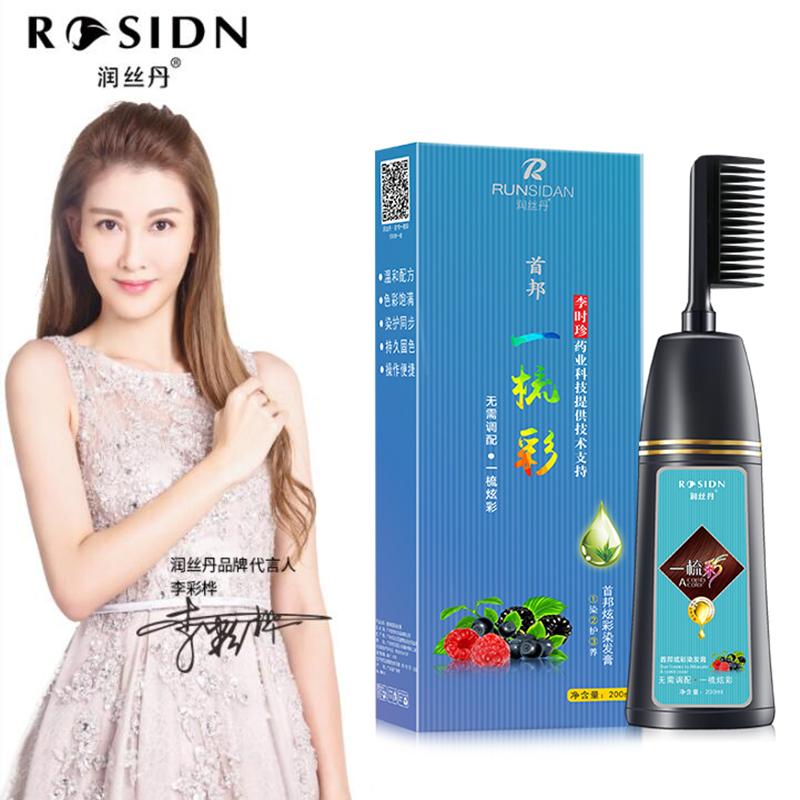 润丝丹一梳植物彩染发剂 纯自己染头发膏 19色可选