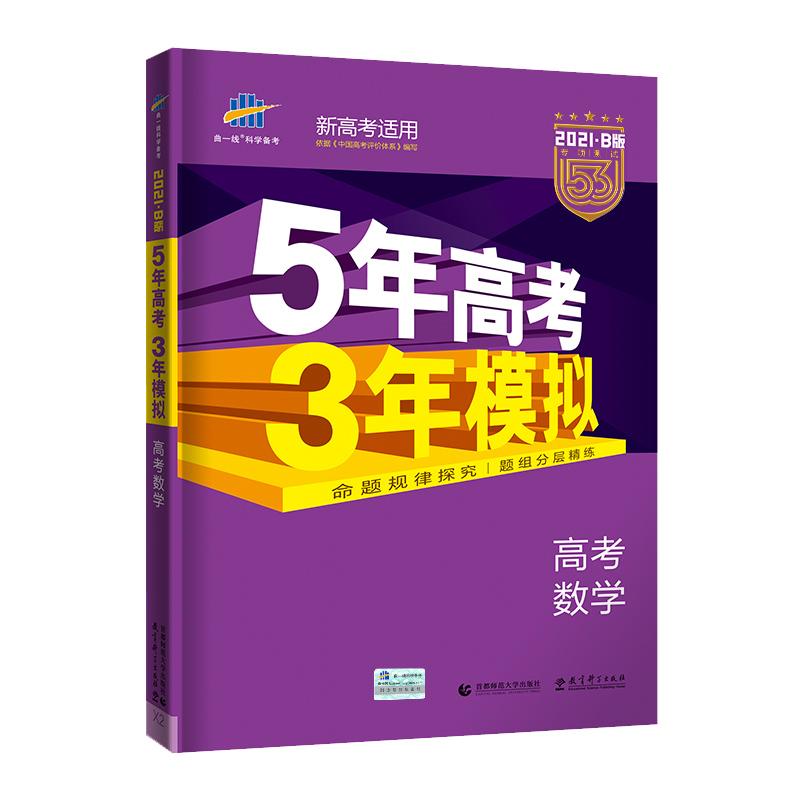 【新高考】2021新版曲一线 五年高考三年模拟/5年高考3年模拟高考数学专项测试 B版 高中数学命题规律探究题组分层精炼 含答案
