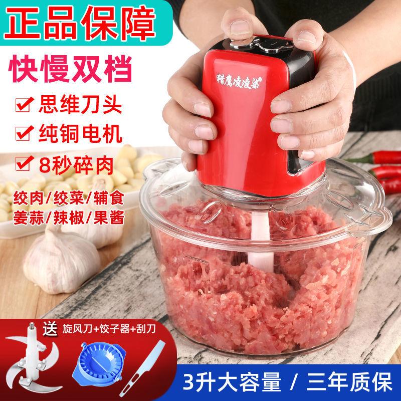 绞肉机家用电动多功能搅拌料理饺子馅