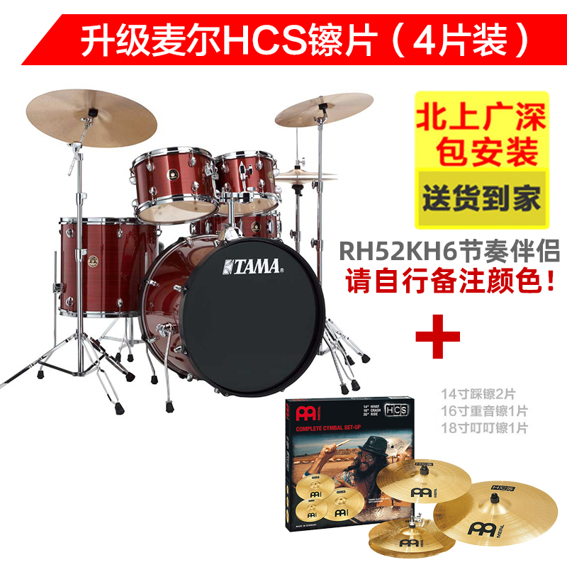 Upgrade Maier Hcs4 Piece Cymbals (please Note The Color Yourself)