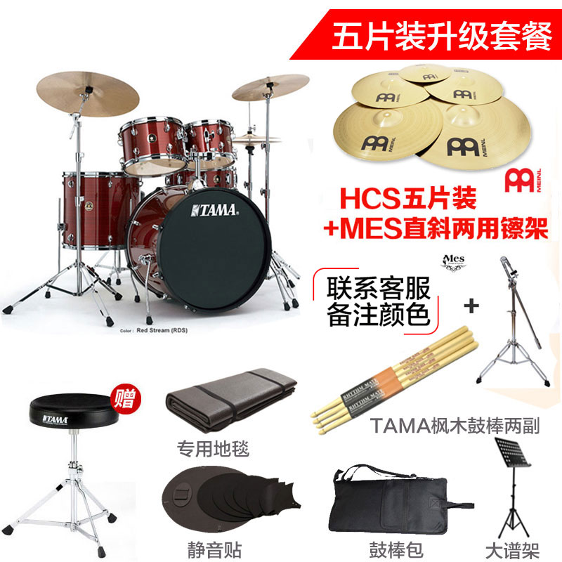 [five-package Package] Hcs Five-piece + Truss 1 (contact Customer Service Note Color)