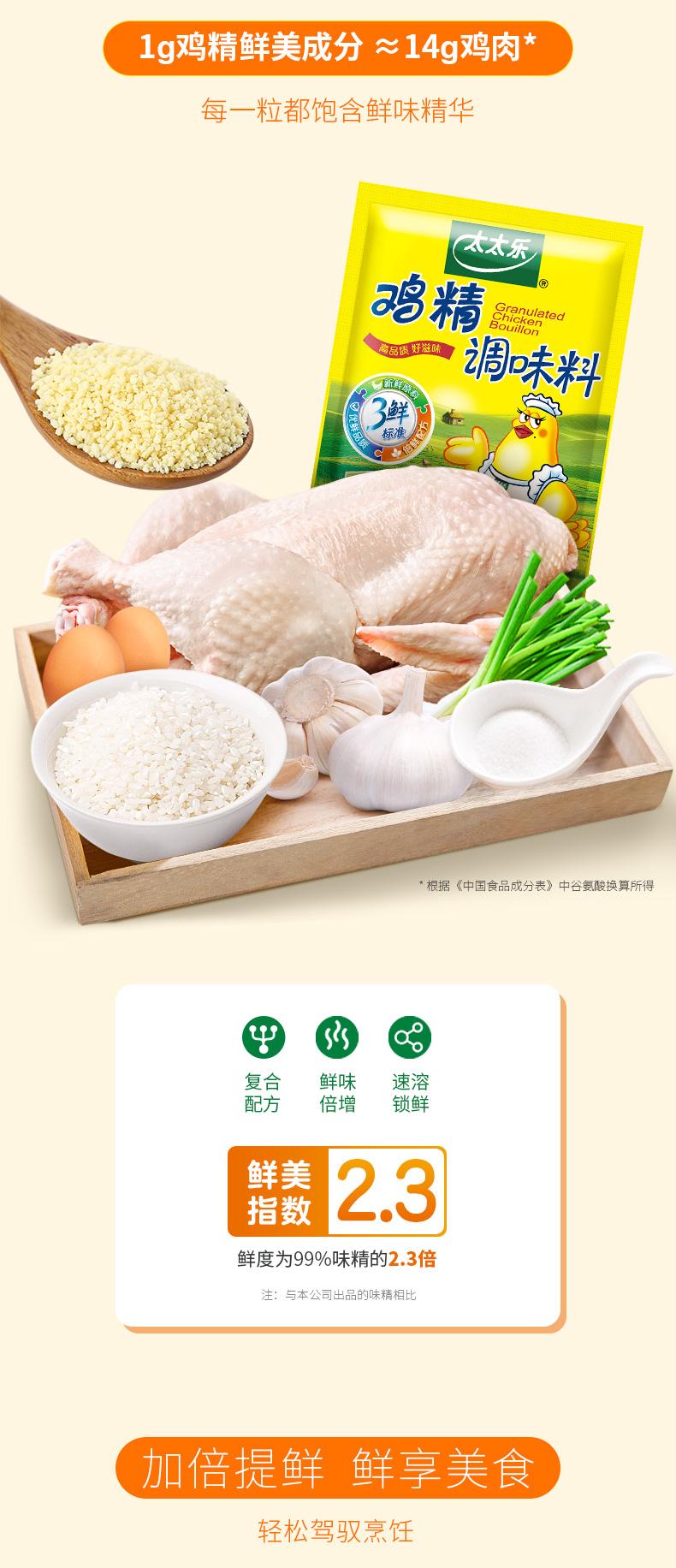 太太乐三鲜鸡精袋麵条煲汤调味品调味料调料详细照片