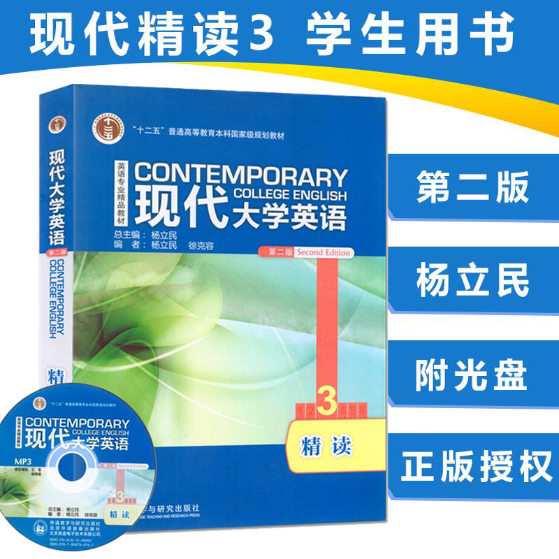College English textbook modern College English intensive reading 3 student  book 2nd edition The accompanying CD Yang Limin Hark the content fltrp
