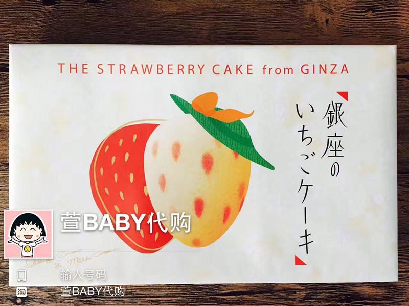 人气热卖 人气日本东京TOKYO BANANA 银座香蕉草莓双心蛋糕8枚装