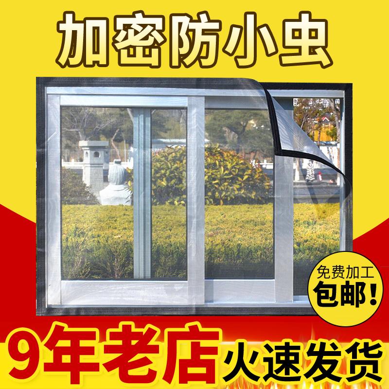 窗纱家用网自装防蚊v窗纱魔术自粘型非磁铁沙门帘磁性纱窗贴可拆卸