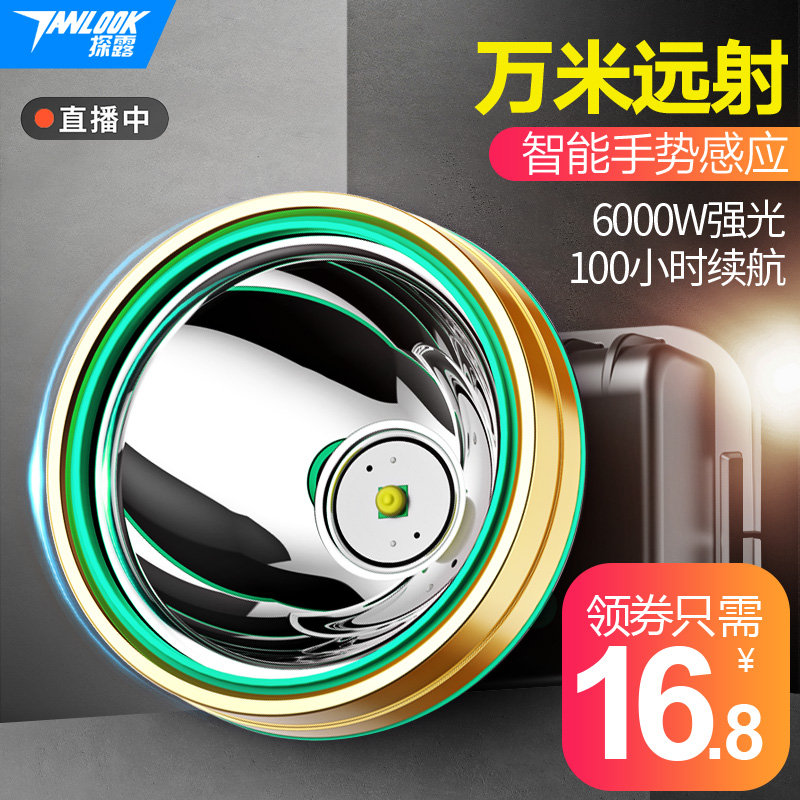 LED headlights glare rechargeable waterproof induction long-range 3000 meters head-mounted flashlight super bright night fishing miner's lamp