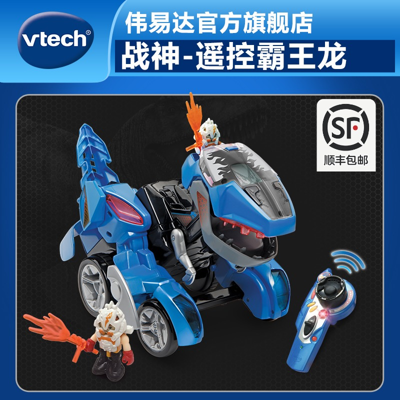 VTech Vtech deformed dinosaur Ares remote control T-rex dinosaur toy T-rex remote control car
