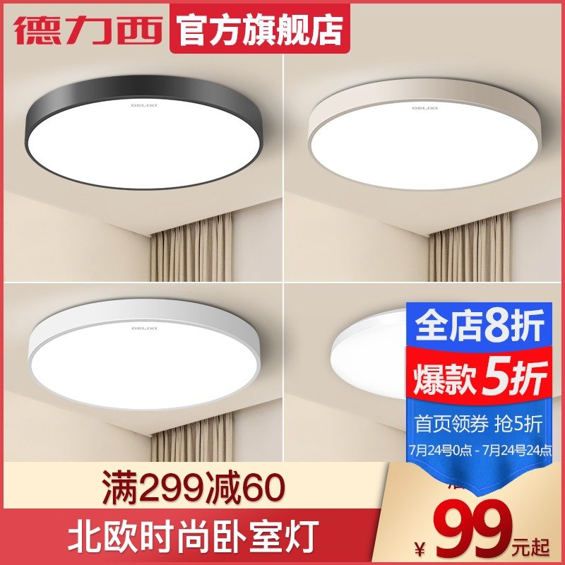 Delixi LED round bedroom lamp living room lamp ceiling lamp simple modern atmosphere Home Room Study Lamp