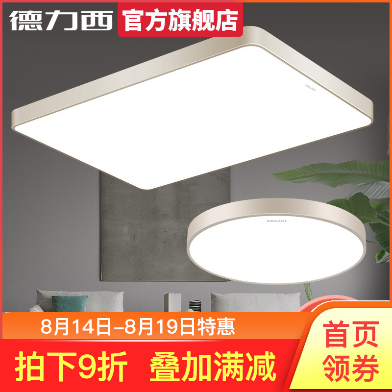 Delixi living room lamp simple modern atmosphere Home personality bedroom lamp package combination led Ceiling Lamp