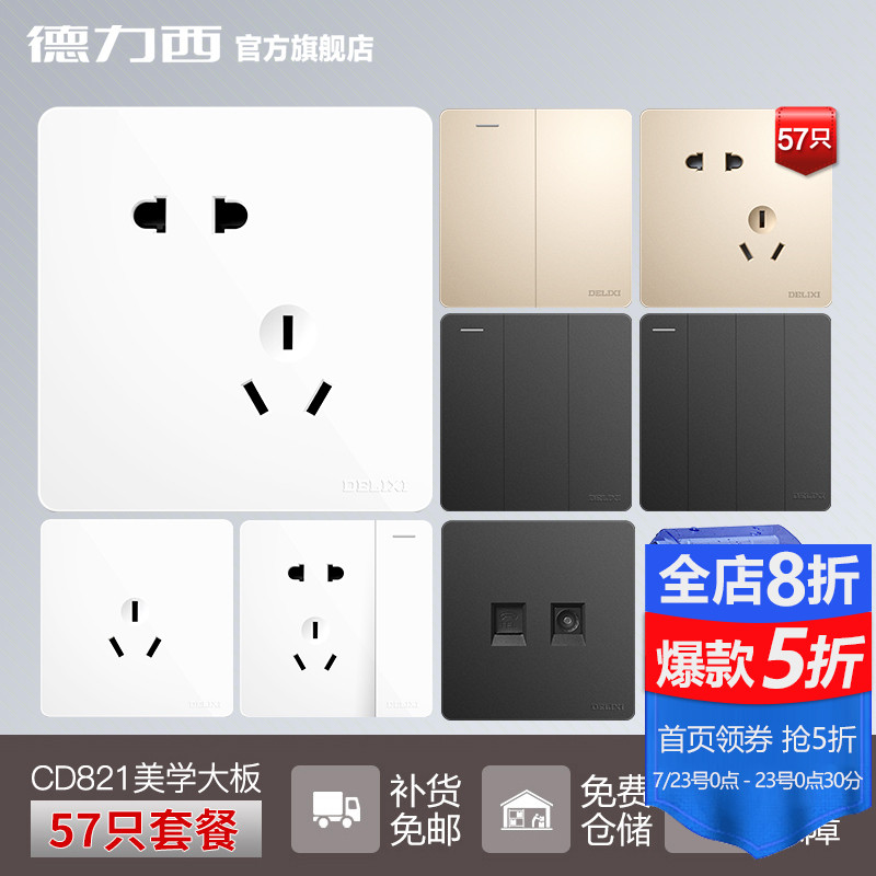 Delixi switch socket package aesthetics large plate oblique five-hole socket 57 sets of wall switch socket