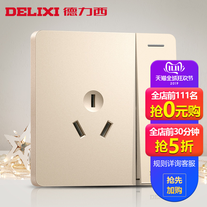 Delixi switch socket champagne gold flat plate a three-hole 16A household socket 86 type wall panel