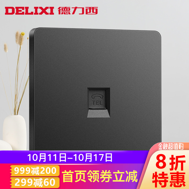 Delixi switch socket black flat large plate telephone socket 86 type home switch socket wall panel
