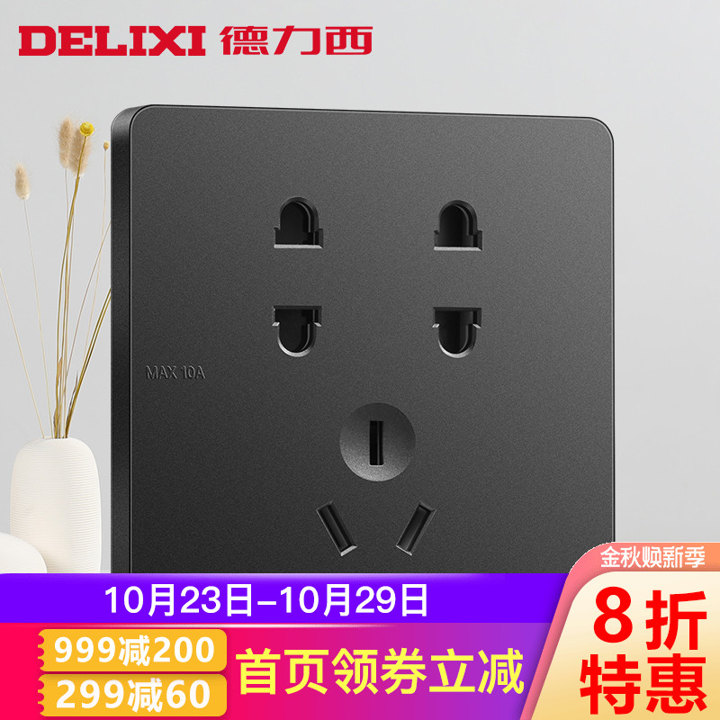 Delixi switch socket black flat plate seven hole socket 86 type home switch socket wall panel