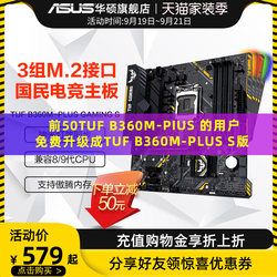 Asus / ASUS TUF B360M-PLUS GAMING S Computer Desktop Board Games 1151 Pin B365M-PLUS gaming agents matx board supports M2 NVME flagship store