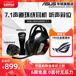 ROG player country Centurion Physics 7.1-channel/Raptor 2.0/Delta prism head-mounted gaming gaming lol eating chicken headset desktop host laptop ASUS headset