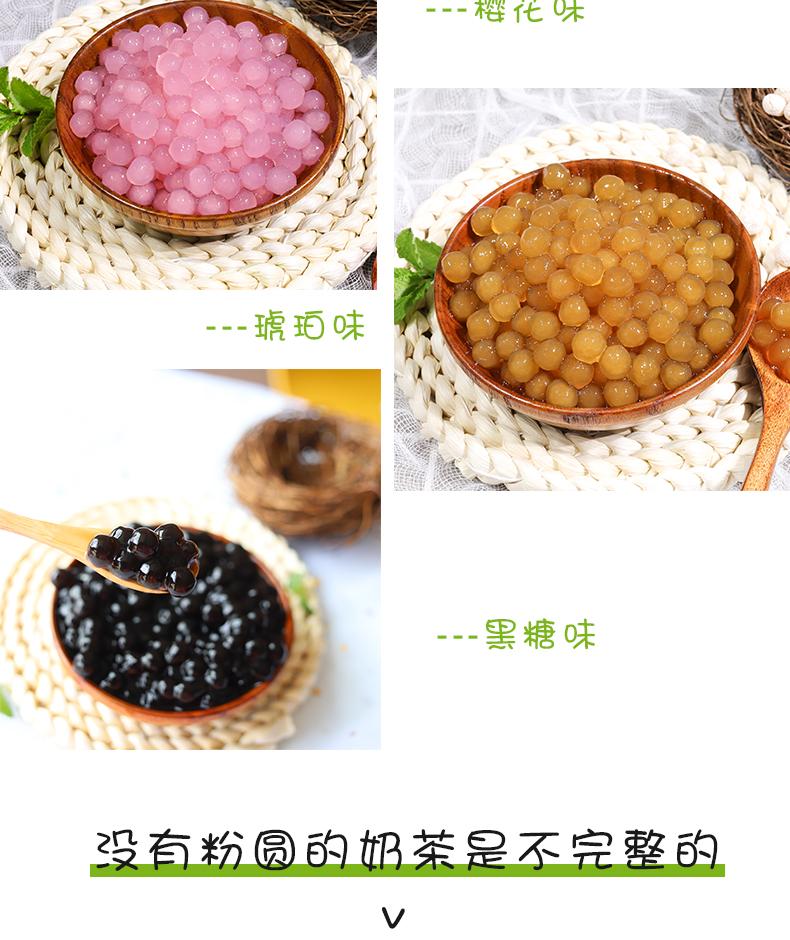 广村珍珠粉圆奶茶珍珠琥珀味波霸黑糖脏脏奶茶配料奶茶店专用详细照片