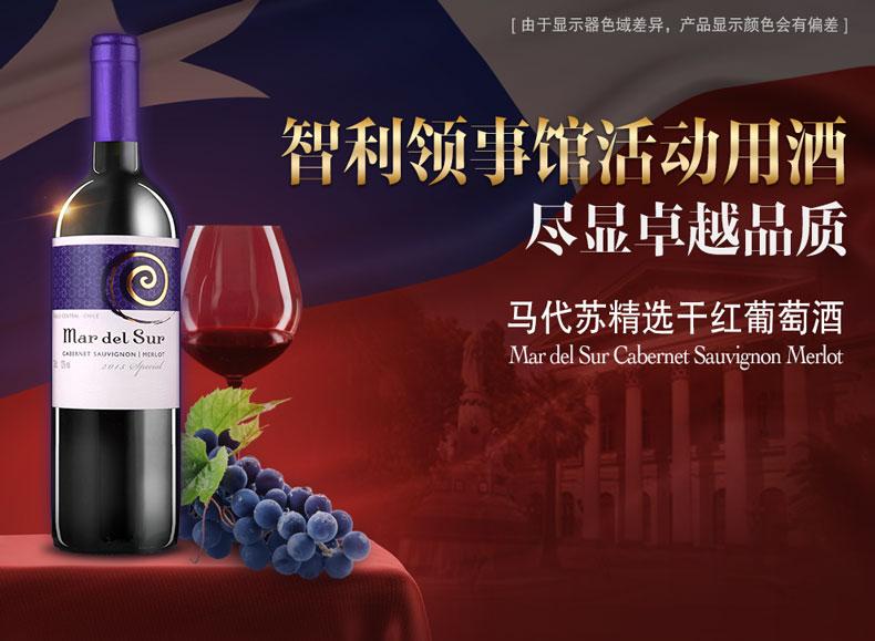 智利领事馆招待酒,干露酒庄原瓶进口:750mlx6支 马代苏 干红葡萄酒 券后168元包邮顺丰 买手党-买手聚集的地方