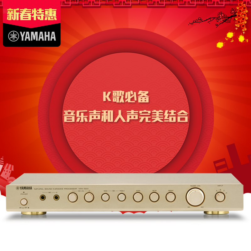 Yamaha/ yamaha KPX-500 тюнер смешивать кольцо устройство KTV назад уровень эффект устройство смешивать амортизаторы расширять устройство