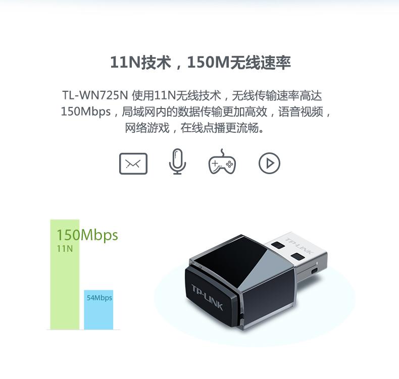 TP-LINK TL-WN725N USB无线网卡 台式机笔记本电脑wifi接收器发射