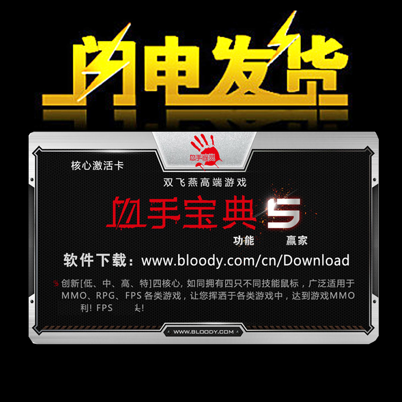 Blood hand ghost blood Hand Collection 6 Activation Code