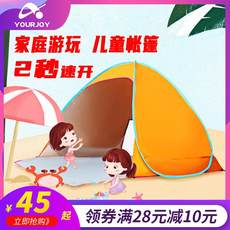 Univision outdoor tent Double automatic quick open free to build a sun shade beach tent outdoor indoor children