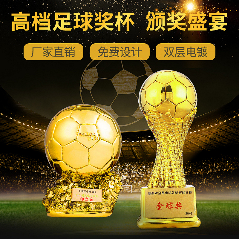 Nhựa World Cup Bóng đá Cúp bóng đá Tùy chỉnh Quả bóng vàng Mô hình C Romesi Cầu thủ MVP Giải thưởng Người hâm mộ - Bóng đá