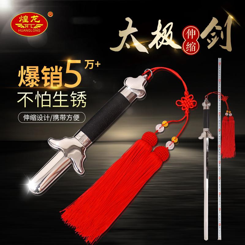 Huanglong из нержавеющей стали телескопический меч показать меч Меч Tai Chi не ржавеет в подарок колос в подарок Установите телескопический меч Тай Чи