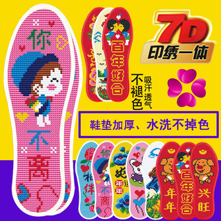 Printed cross stitch insoles, new cotton men and women wedding, festive semi-finished products, handmade embroidery, sweat-absorbent, breathable and deodorant