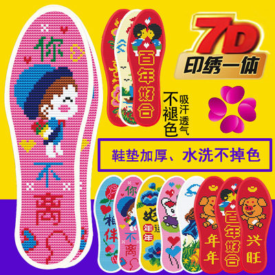 Printed cross stitch insole new cotton men and women wedding festive semi-finished products hand-filled sweat breathable