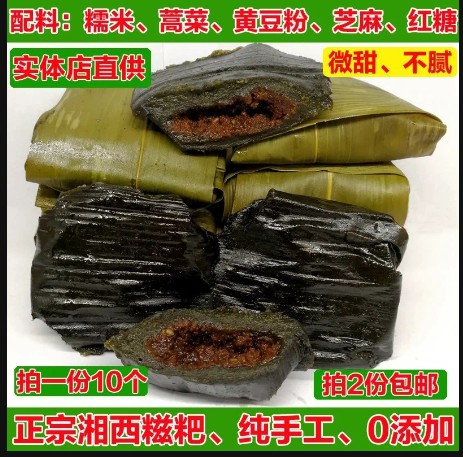 辰溪粉糍粑湘西冷链艾叶特产糍粑v糍粑发货桐叶粑粑10个