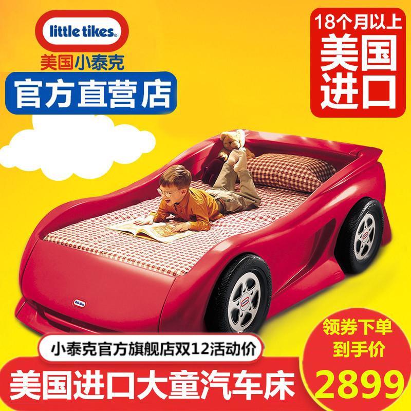 littletikes美国小泰克车儿童床 美国进口兰博基尼赛车床跑车床